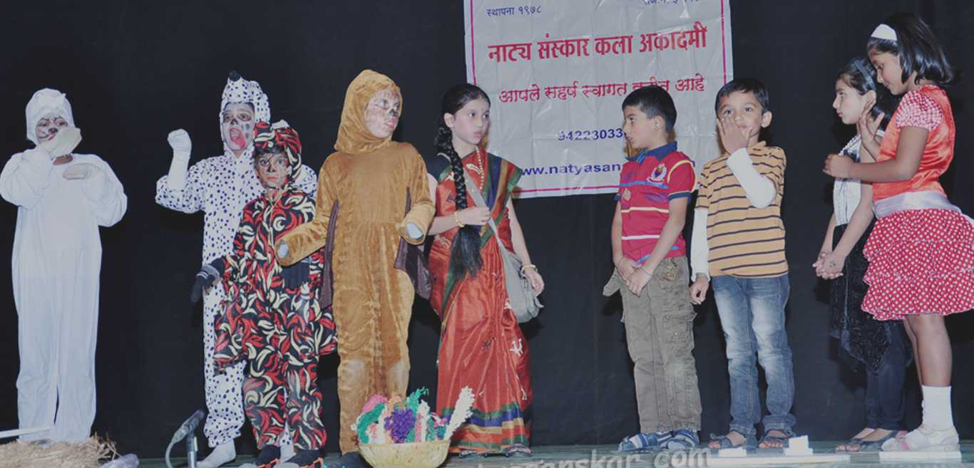 महाराष्ट्रीय कलोपासक, पुणे  नाट्यसंस्कार कला अकादमी पुणे आयोजित  'भालबा केळकर करंडक' आंतरशालेय नाटिका स्पर्धा (प्राथमिक  शाळा)